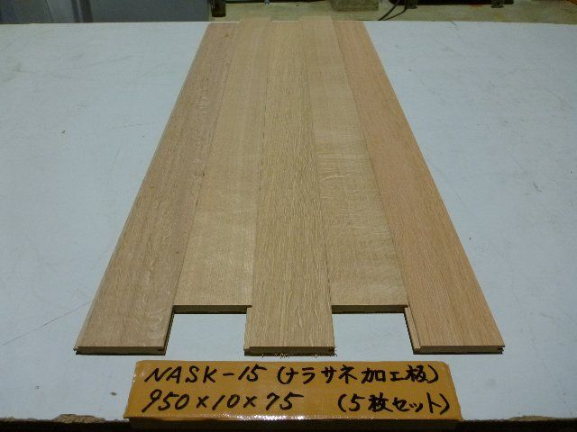 ナラ サネ加工板 NASK-15
