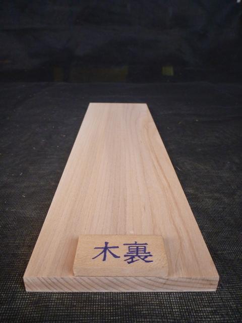 ブナ サンダー仕上げ 薄板
