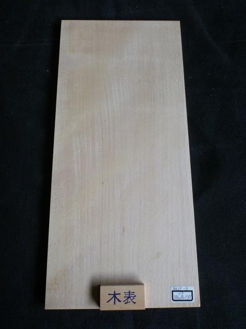 ブナ材 薄板 プレナー仕上げ