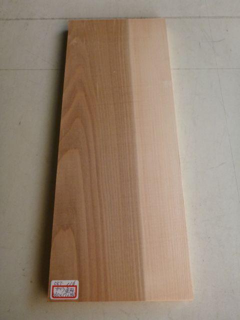 カツラ材 薄板 プレナ仕上げ OKT-116