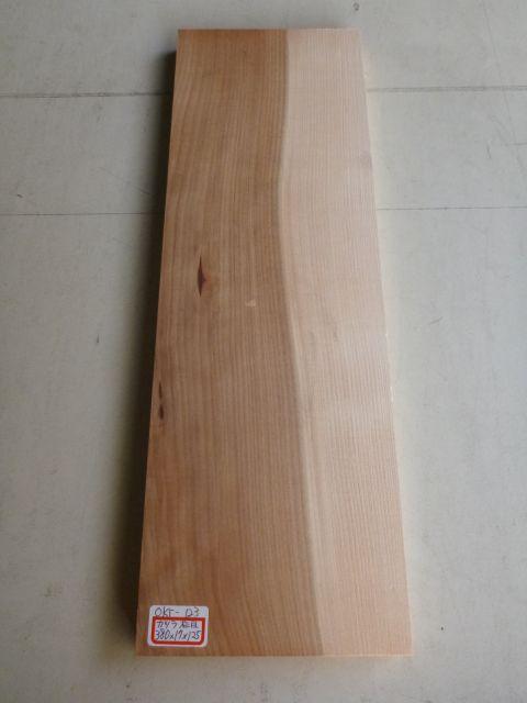 カツラ材 薄板 プレナ仕上げ OKT-123