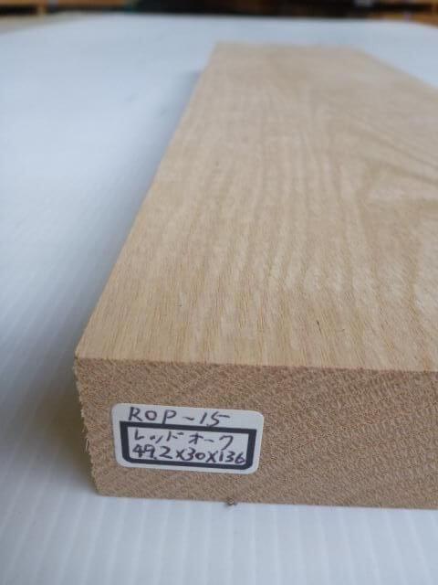 レッドオーク サンダー仕上げ ROP-15