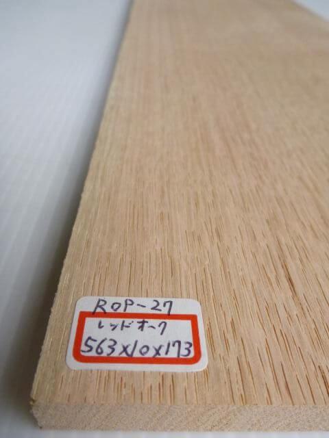 レッドオーク サンダー仕上げ ROP-27