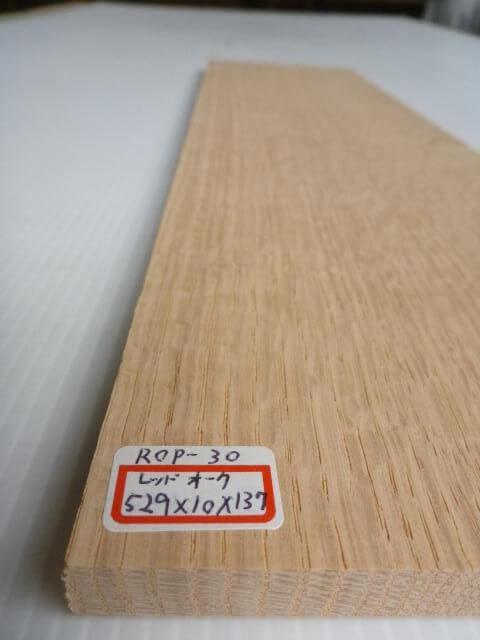 レッドオーク サンダー仕上げ ROP-30