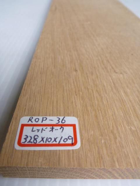 レッドオーク サンダー仕上げ ROP-36