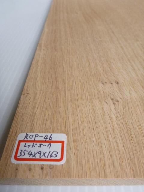 レッドオーク サンダー仕上げ ROP-46