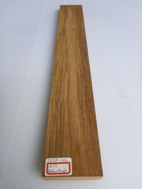 チーク材 薄板 サンダー仕上げ TESP-114