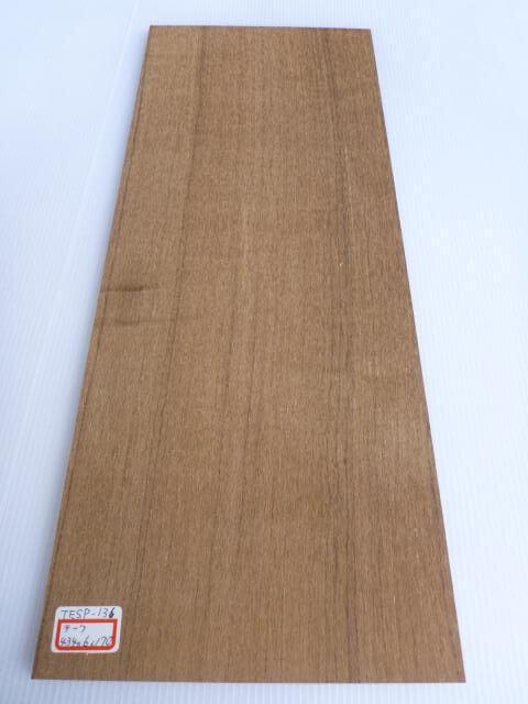 チーク材 薄板 サンダー仕上げ TESP-136