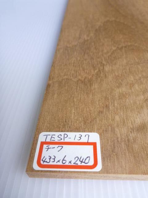 チーク材 薄板 サンダー仕上げ TESP-137