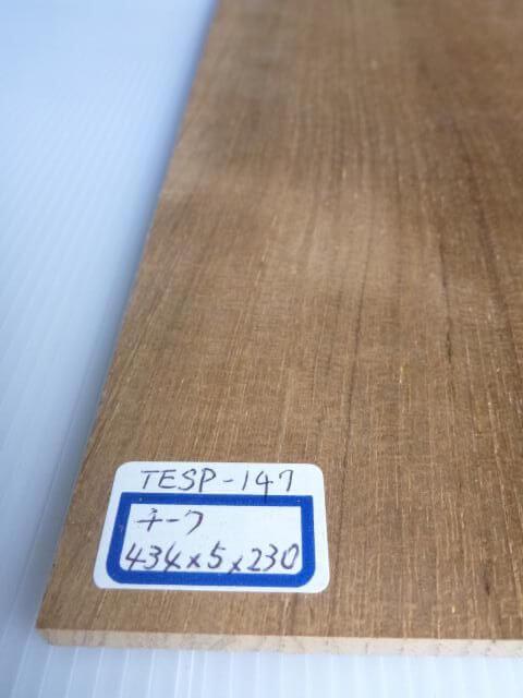 チーク材 薄板 サンダー仕上げ TESP-147