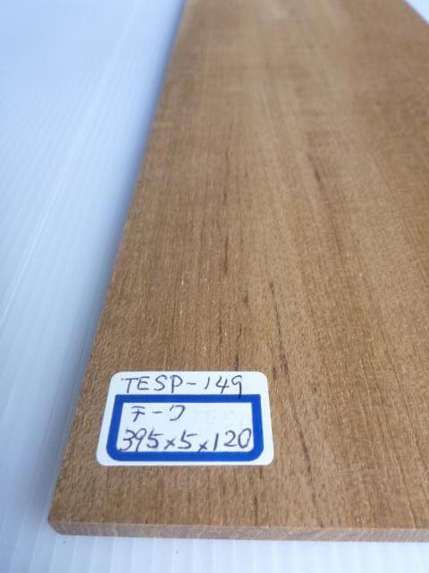 チーク材 薄板 サンダー仕上げ TESP-149