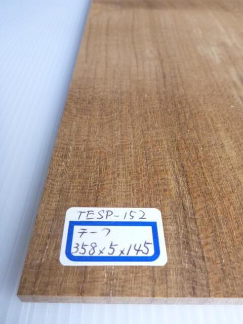 チーク材 薄板 サンダー仕上げ TESP-152