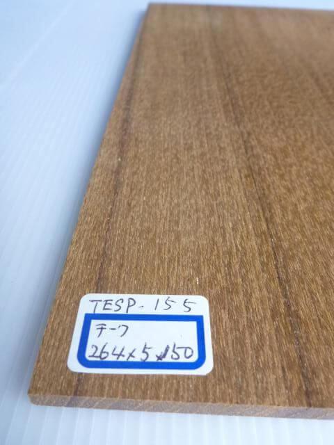 チーク材 薄板 サンダー仕上げ TESP-155