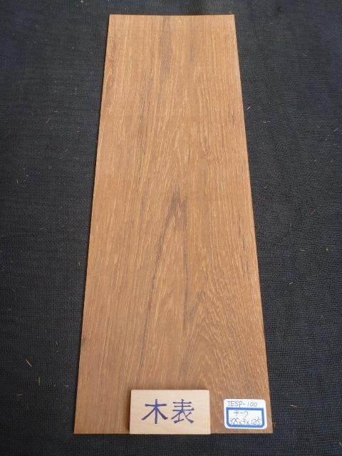 チーク材 薄板 サンダー仕上げ TESP-100