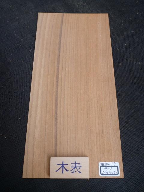 チーク材 薄板 プレナ仕上げ TESP-138