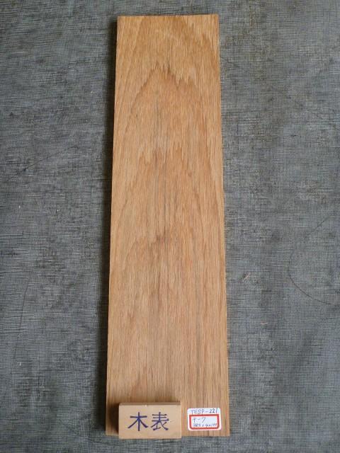 チーク材 薄板 プレナ仕上げ