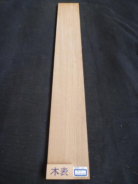 チーク材 薄板 サンダー仕上げ TESP-42