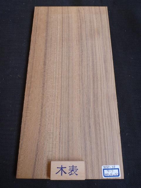 チーク材 薄板 サンダー仕上げ TESP-48