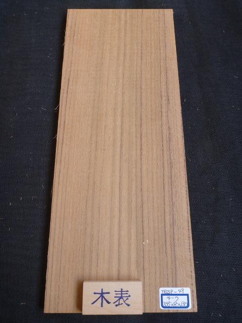 チーク材 薄板 サンダー仕上げ TESP-49