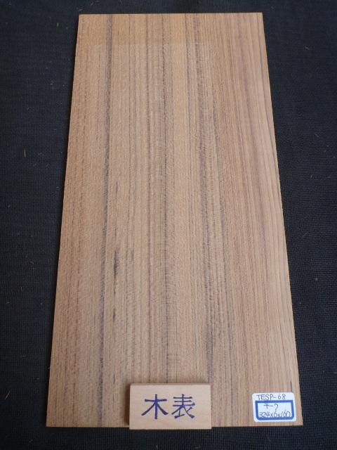 チーク材 薄板 サンダー仕上げ TESP-68