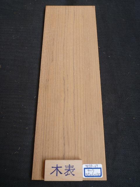 チーク材 薄板 サンダー仕上げ TESP-69