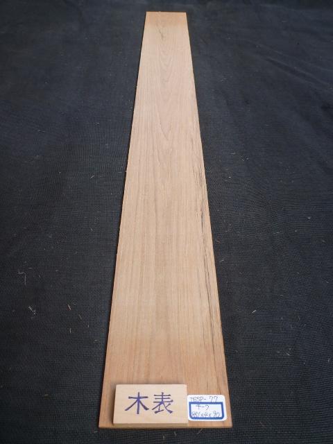 チーク材 薄板 サンダー仕上げ TESP-77