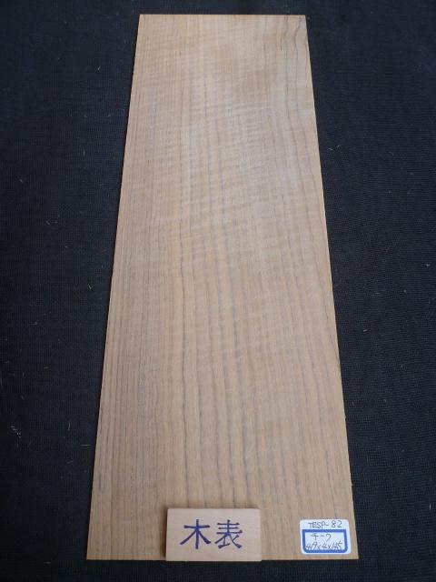 チーク材 薄板 サンダー仕上げ TESP-82