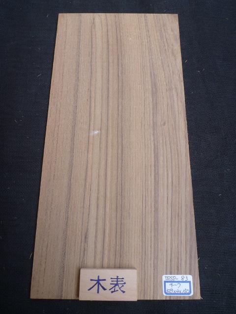 チーク材 薄板 サンダー仕上げ TESP-83