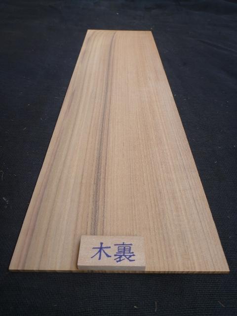 チーク材 薄板 プレナ仕上げ TESP-89