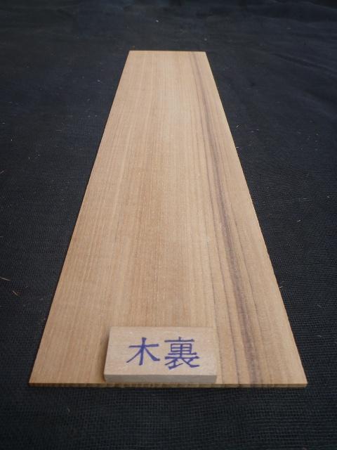チーク材 薄板 プレナ仕上げ TESP-91