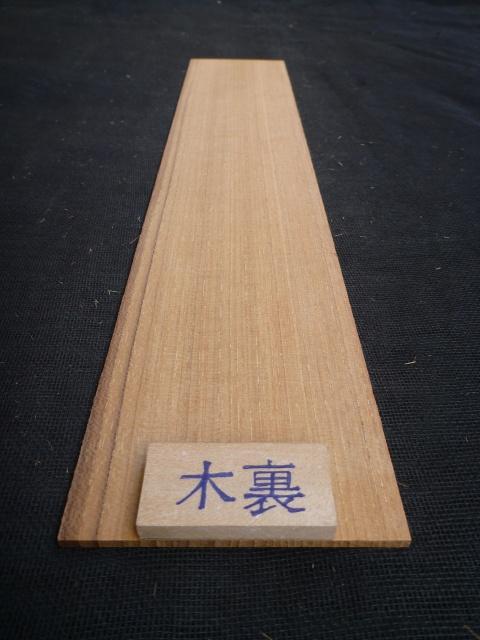 チーク材 薄板 サンダー仕上げ TESP-96