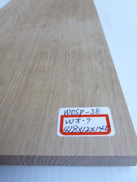 ホワイトオーク サンダー仕上げ WOSP-38