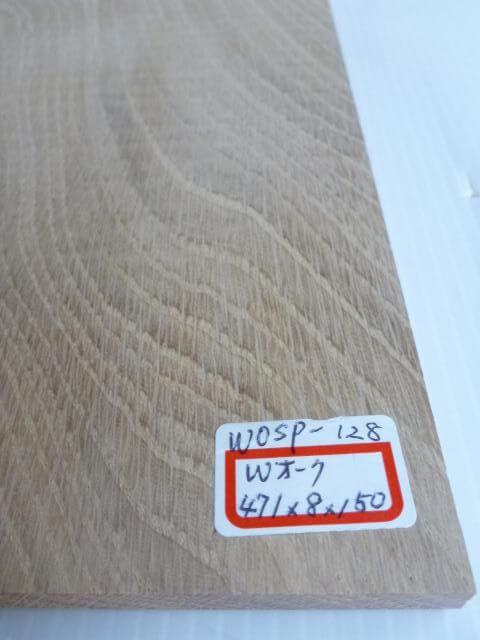 ホワイトオーク サンダー仕上げ WOSP-128