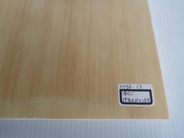 米ヒバ材 プレナ&サンダー 仕上げ YYSP-13