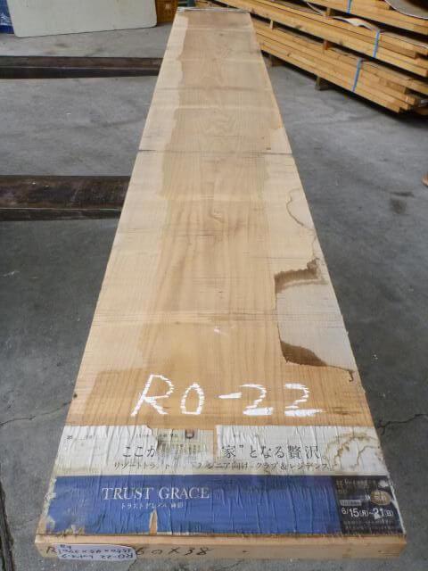 レッドオーク 耳断ち板目 RO-22