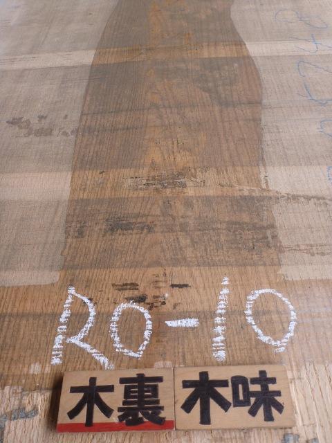 レッドオーク 両耳付き板目 RO-10