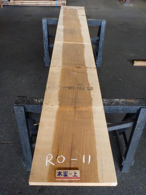 レッドオーク 耳断ち板目 RO-11