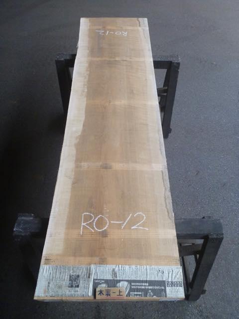 レッドオーク 耳断ち板目 RO-12