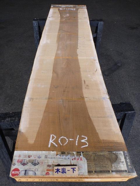 レッドオーク 両耳付き板目 RO-13