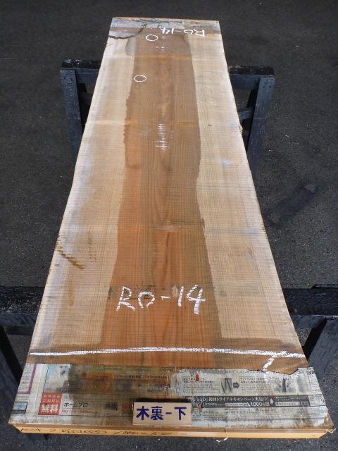 レッドオーク 両耳付き板目 RO-14