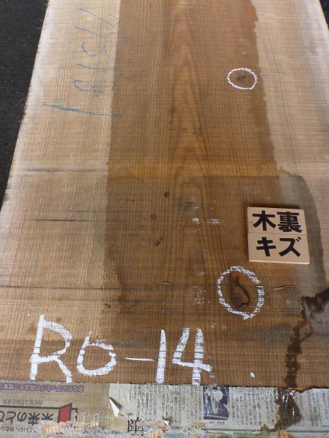 レッドオーク 一枚板4