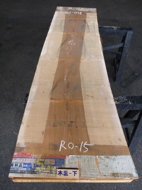 レッドオーク 両耳付き板目 RO-15