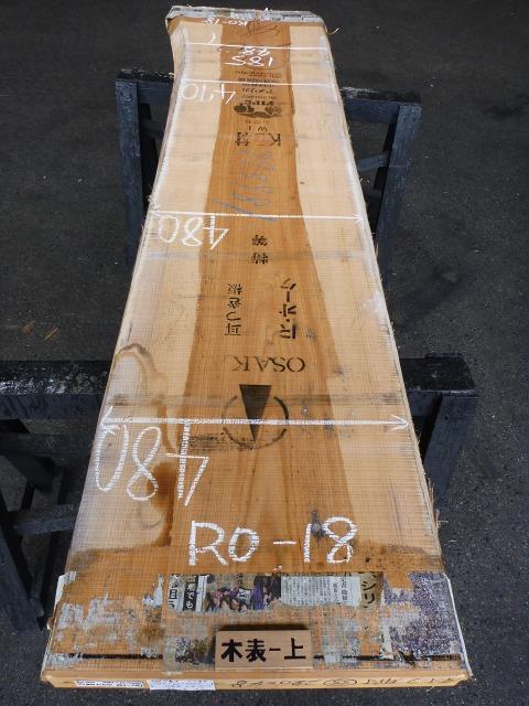 レッドオーク 一枚板8