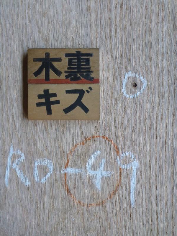 レッドオーク 両耳付き板目 RO-49