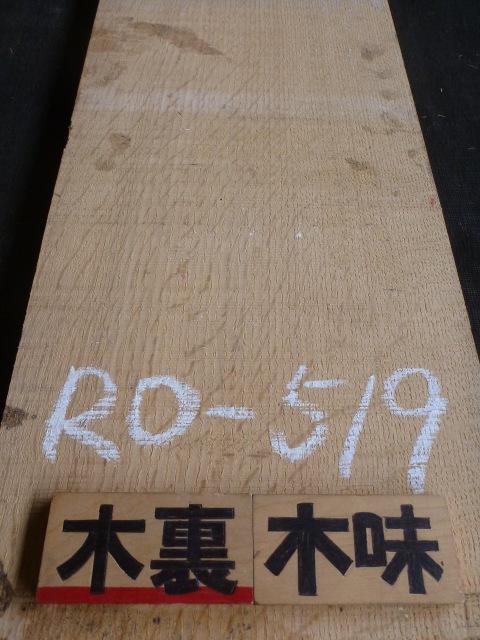 レッドオーク 薄板 一枚板