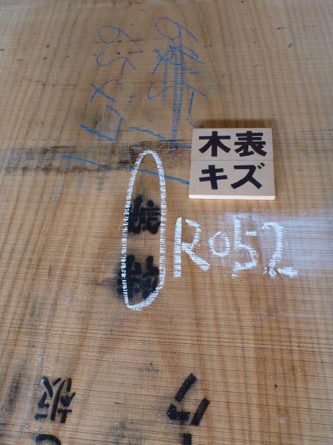 レッドオーク 両耳付き板目 RO-52