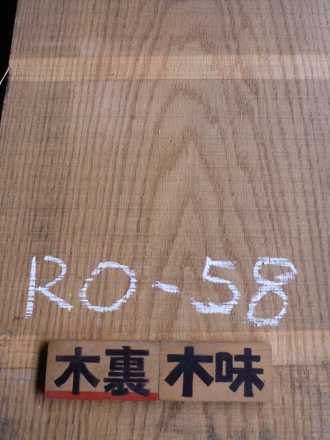 レッドオーク 一枚板