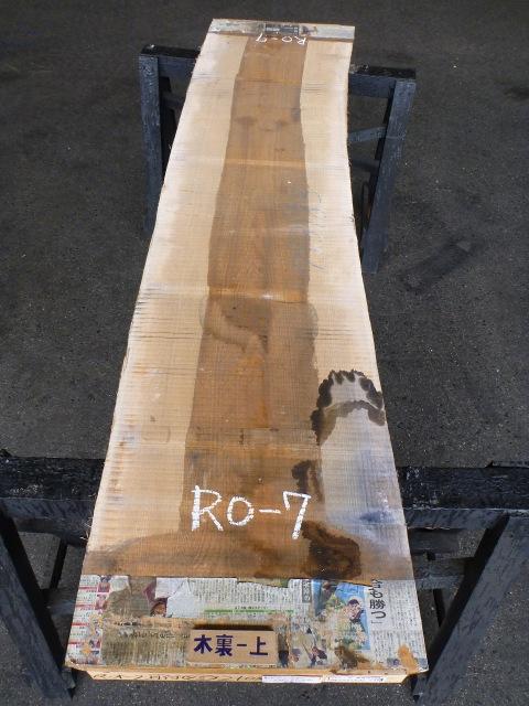 レッドオーク 両耳付き板目 RO-7