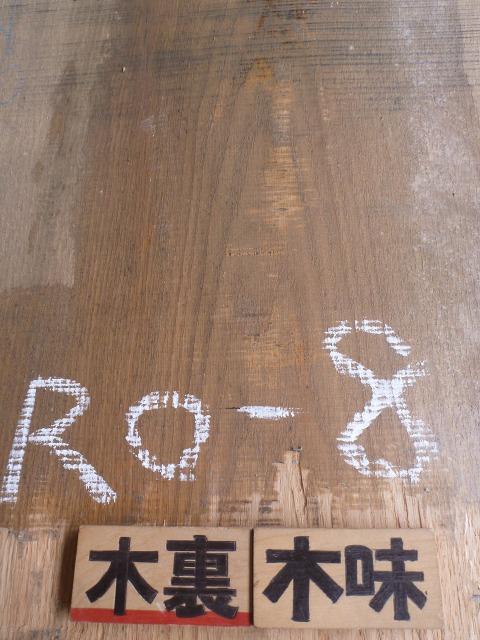 レッドオーク 両耳付き板目 RO-8