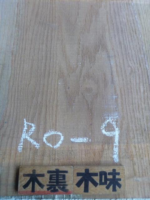 レッドオーク 両耳付き板目 RO-9